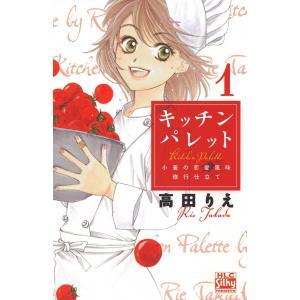キッチン パレット〜小麦の恋愛風味 修行仕立て〜 (1) 電子書籍版 / 高田りえ|ebookjapan