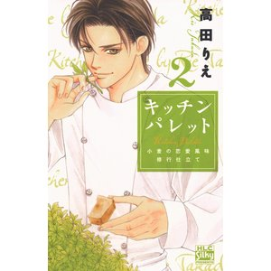 キッチン パレット〜小麦の恋愛風味 修行仕立て〜 (2) 電子書籍版 / 高田りえ|ebookjapan
