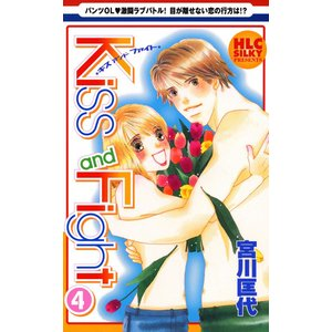 Kiss and Fight (4) 電子書籍版 / 宮川匡代|ebookjapan