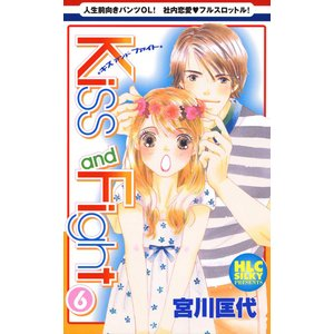 Kiss and Fight (6) 電子書籍版 / 宮川匡代|ebookjapan