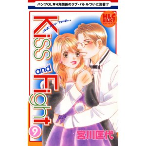 Kiss and Fight (9) 電子書籍版 / 宮川匡代|ebookjapan