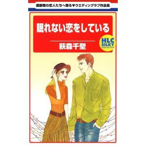 眠れない恋をしている 電子書籍版 / 萩森千聖|ebookjapan