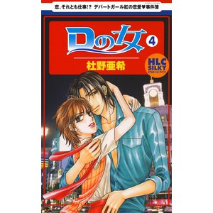 Dの女〜銀座のデパートでヒミツの恋〜 (4) 電子書籍版 / 杜野亜希|ebookjapan