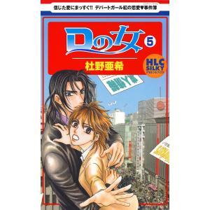 Dの女〜銀座のデパートでヒミツの恋〜 (5) 電子書籍版 / 杜野亜希|ebookjapan