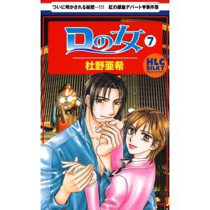 Dの女〜銀座のデパートでヒミツの恋〜 (7) 電子書籍版 / 杜野亜希 ebookjapan