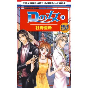 Dの女〜銀座のデパートでヒミツの恋〜 (8) 電子書籍版 / 杜野亜希|ebookjapan