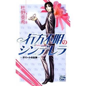 行方不明のシンデレラ デパートの女神 II 電子書籍版 / 杜野亜希 ebookjapan
