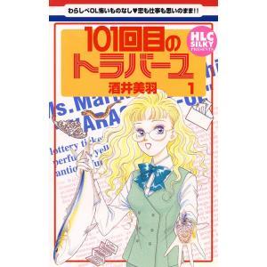 101回目のトラバーユ (1) 電子書籍版 / 酒井美羽 ebookjapan