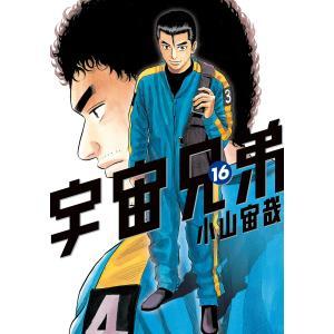 【初回50%OFFクーポン】宇宙兄弟 (16) 電子書籍版 / 小山宙哉|ebookjapan