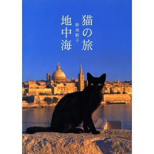 猫の旅 地中海 電子書籍版 / 新美敬子|ebookjapan