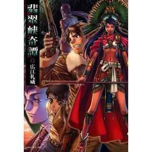 翡翠峡奇譚 (1) 電子書籍版 / 広江礼威|ebookjapan