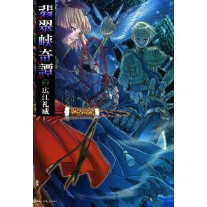 翡翠峡奇譚 (2) 電子書籍版 / 広江礼威|ebookjapan