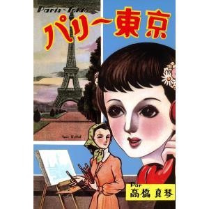 パリ〜東京 電子書籍版 / 高橋真琴|ebookjapan