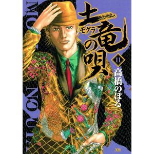【初回50%OFFクーポン】土竜(モグラ)の唄 (11) 電子書籍版 / 高橋のぼる ebookjapan