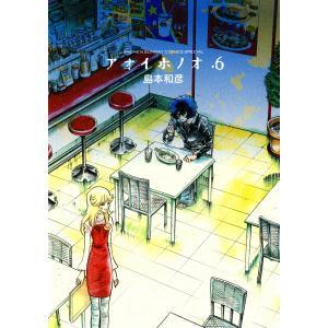 【初回50%OFFクーポン】アオイホノオ (6) 電子書籍版 / 島本和彦 ebookjapan