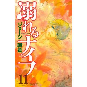 【初回50%OFFクーポン】溺れるナイフ (11) 電子書籍版 / ジョージ朝倉 ebookjapan