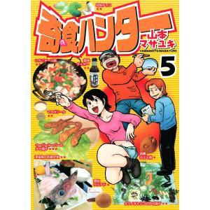 奇食ハンター (5) 電子書籍版 / 山本マサユキ|ebookjapan