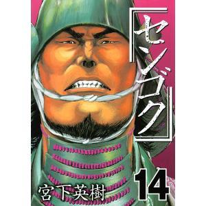 センゴク (14) 電子書籍版 / 宮下英樹|ebookjapan