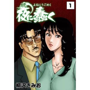 続・夜に蠢く (1) 電子書籍版 / 柳沢きみお