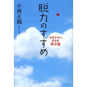 脱力のすすめ 電子書籍版 / 小林正観|ebookjapan