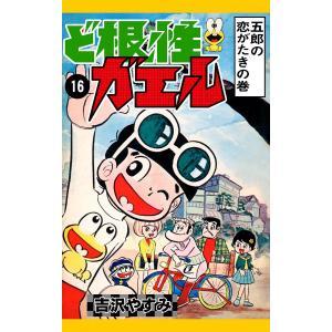 ど根性ガエル (16) 五郎の恋がたきの巻 電子書籍版 / 吉沢やすみ|ebookjapan