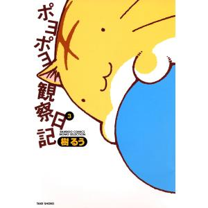 【初回50%OFFクーポン】ポヨポヨ観察日記 (3) 電子書籍版 / 樹るう|ebookjapan