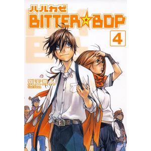 【初回50%OFFクーポン】ハルカゼBITTER☆BOP (4) 電子書籍版 / 別天荒人 ebookjapan