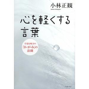 心を軽くする言葉 電子書籍版 / 小林正観|ebookjapan