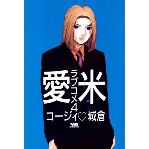 愛米<ラブコメ> (4) 電子書籍版 / コージィ城倉|ebookjapan
