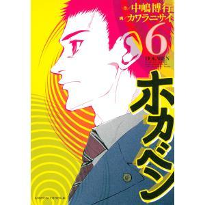【初回50%OFFクーポン】ホカベン (6) 電子書籍版 / 作:中嶋博行 画:カワラニサイ|ebookjapan