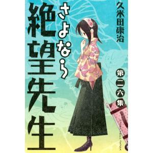 さよなら絶望先生 (26) 電子書籍版 / 久米田康治|ebookjapan