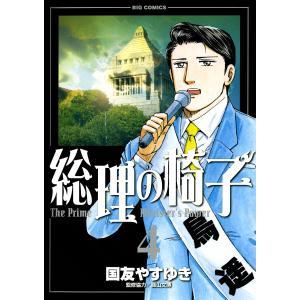 総理の椅子 (4) 電子書籍版 / 国友やすゆき|ebookjapan
