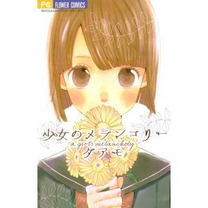 【初回50%OFFクーポン】少女のメランコリー 電子書籍版 / タアモ ebookjapan