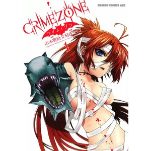 CRIMEZONE―クリム・ゾン― (1) 電子書籍版 / 作画:刻夜セイゴ 原作:山本賢治|ebookjapan