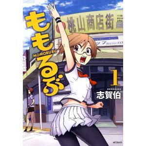 ももるぶ (1) 電子書籍版 / 志賀伯