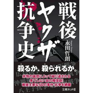 【初回50%OFFクーポン】戦後ヤクザ抗争史 電子書籍版 / 永田哲朗 ebookjapan