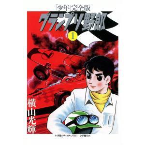 【初回50%OFFクーポン】グランプリ野郎 (1) 電子書籍版 / 横山光輝 ebookjapan