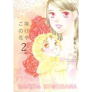 咲けや この花 (2) 電子書籍版 / 松尾しより ebookjapan