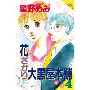 花ざかり大黒屋本舗 (4) 電子書籍版 / 星野めみ|ebookjapan