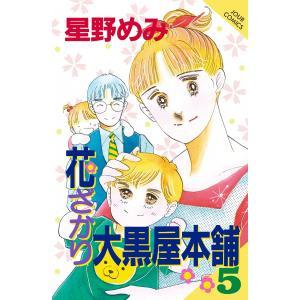 花ざかり大黒屋本舗 (5) 電子書籍版 / 星野めみ|ebookjapan