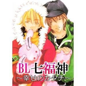 BL七福神〜幸せのかたち〜 (1) 電子書籍版 / コウ ebookjapan