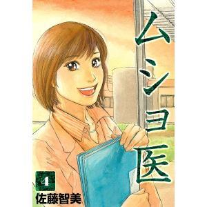 ムショ医 (4) 電子書籍版 / 佐藤智美|ebookjapan