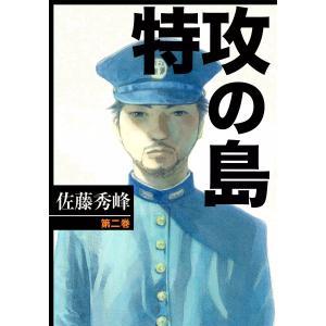 特攻の島 (2) 電子書籍版 / 佐藤秀峰|ebookjapan
