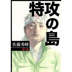 特攻の島 (3) 電子書籍版 / 佐藤秀峰|ebookjapan