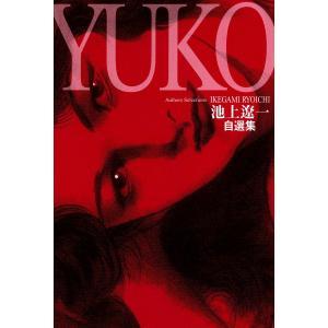池上遼一自選集「YUKO」 電子書籍版 / 池上遼一 ebookjapan