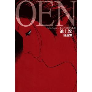 池上遼一自選集「OEN」 電子書籍版 / 池上遼一 ebookjapan