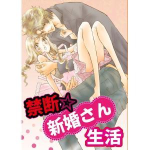 禁断☆新婚さん生活 電子書籍版 / 須貝あや|ebookjapan