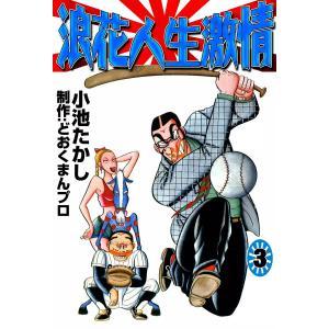 浪花人生激情 (3) 電子書籍版 / 小池たかし 制作:どおくまんプロ|ebookjapan