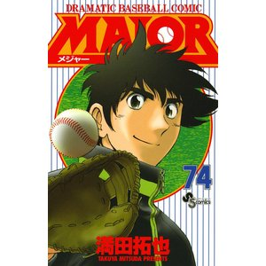 【初回50%OFFクーポン】MAJOR (74) 電子書籍版 / 満田拓也|ebookjapan