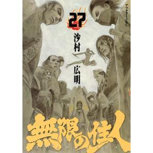 無限の住人 (27) 電子書籍版 / 沙村広明|ebookjapan